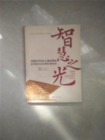 智慧之光:中国2010年上海世博会场馆考察报告