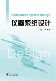 仪器系统设计