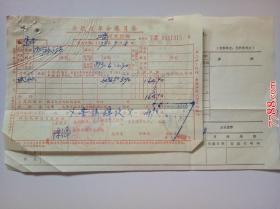1973年安徽省革命委员会工商税交款单+工商企业纳税申报表(2枚合售)