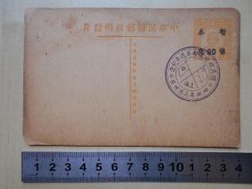 """【民国34年,改值邮资明信片,盖""""国民政府还都五周年纪念""""戳,上海】"""