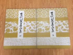 1964年日本芸草堂发行《古代裂名品集》【第1.2集】两集合售,大8开活页精印写真,日本古代织染(染织)工艺名品,【古裂】是日本对古代珍贵高档布料的称呼