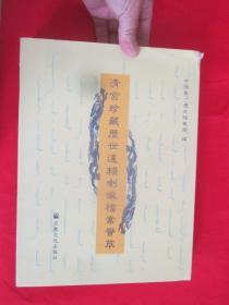 清宫珍藏历世达赖 喇嘛档案荟萃       【大16开,硬精装】