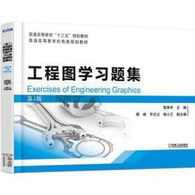 工程图学习题集 第3版