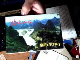 明信片:桂林山水 (一套10张) 九品稍弱         7C