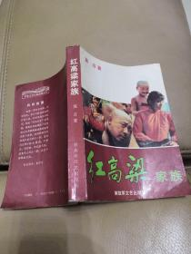 红高粱家族【莫言 解放军文艺出版社】