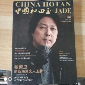 中国和田玉(2016.3 23)