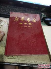 新华书店五十年1937-1987【精装】