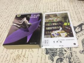 日文原版: 化人幻戏  (江户川乱步 )【存于溪木素年书店】
