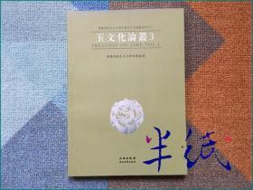 玉文化论丛 3 2009年初版