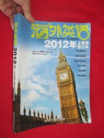 海外英语 (2012年  上半年   合订本)   【附MP3光盘】     大16开