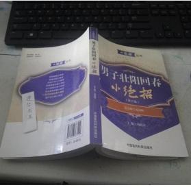 男子壮阳回春小绝招 第三版   FF4
