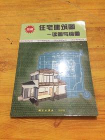 图解住宅建筑图:读图与绘图