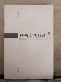 扬州文化丛谈(赵昌智 毛笔签名铃印)保真