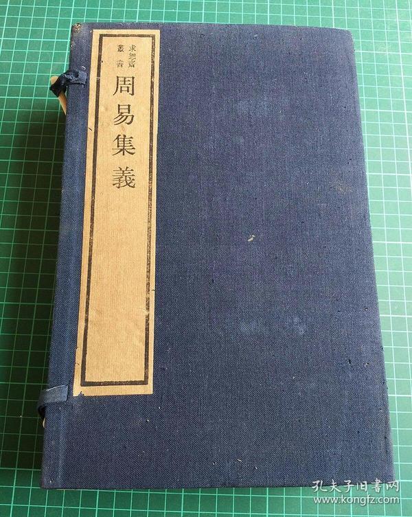 【4-3】【刘承干求恕斋丛书】《周易集义》,文物出版社,1992年用旧板刷印,一函四厚册八卷全