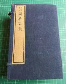 【刘承干求恕斋丛书】《周易集义》,文物出版社,1992年用旧板刷印,一函四厚册八卷全