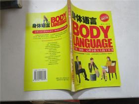 身体语言:从他人的身体姿势了解其内心世界