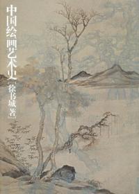中国绘画艺术史