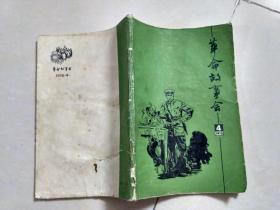 革命故事会(1978年第4期)    14元包邮挂!