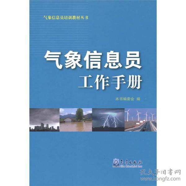 气象信息员培训教材丛书:气象信息员工作手册