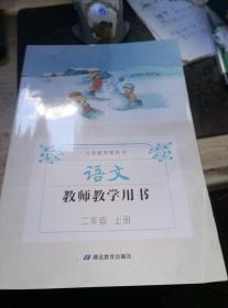 鄂教版 语文 二年级 上册 教师教学用书 9787556417391