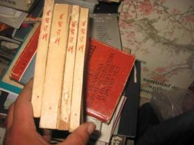 学习资料1-4 1949-1967加续集共4本