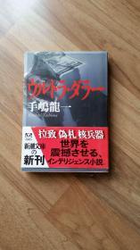 日本原版书:ウルトラ・ダラー(64开本)