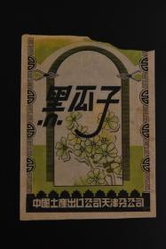 《包装袋》 纸制口袋一张 单色双面印刷 正面 品名 黑瓜子 花卉图案 下端中国土产出口公司天津分公司 背面华表与天安门 尺寸16*13cm 按设计风格推测年代为七十年代