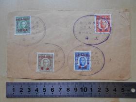 【民国32年,孙中山邮票加盖收回租界纪念改值邮票4枚,盖上海纪念邮戳】