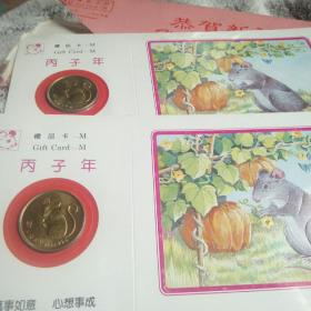 1996丙子年生肖纪念币