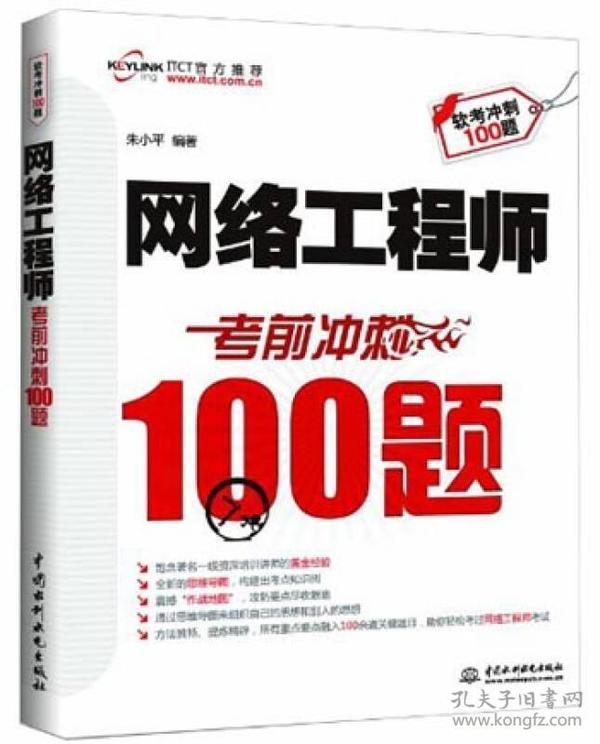 网络工程师:考前冲刺100题