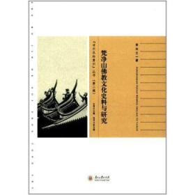 """梵净山佛教文化史料与研究/""""书不尽的贵州""""丛书(第二辑)"""