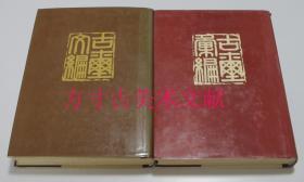 现货精品  古玺文编 古玺汇编  中华书局香港分局1981年精装1印