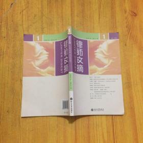 律师文摘.2008·第一辑(总第三十一辑)