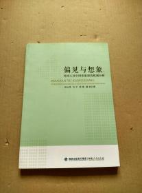 偏见与想象:外国人对中国形象建构机制分析