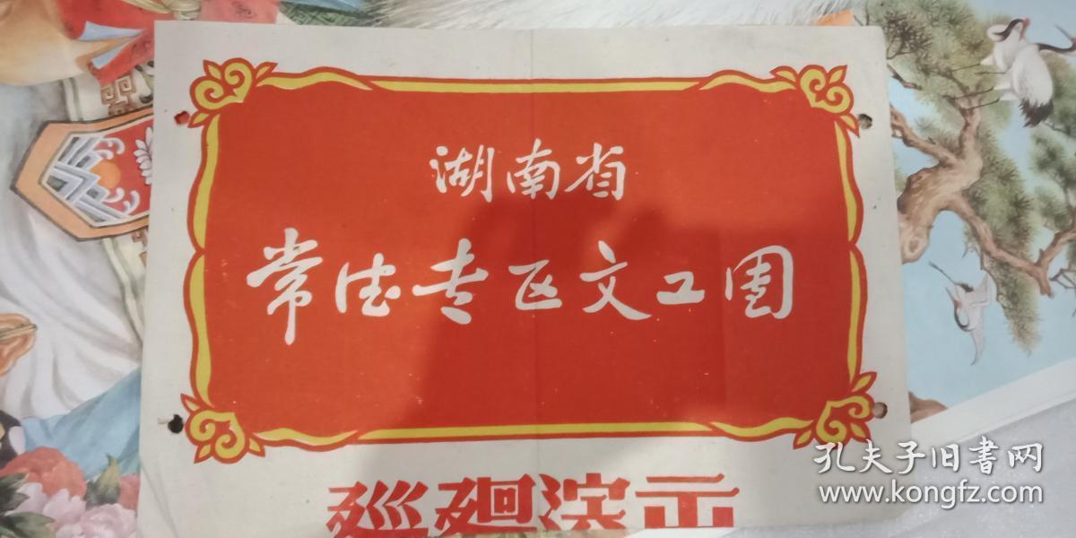 湖南省常德专区文工团巡回演出海报【包老包真】