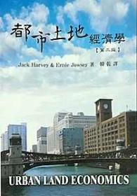 都市土地经济学  (Urban Land Economics)Jack Harvey 著 韩乾 译