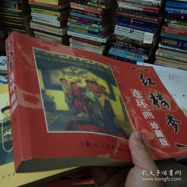 连环画 珍藏版:红楼梦
