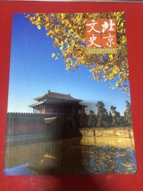 北京文史 2015 3