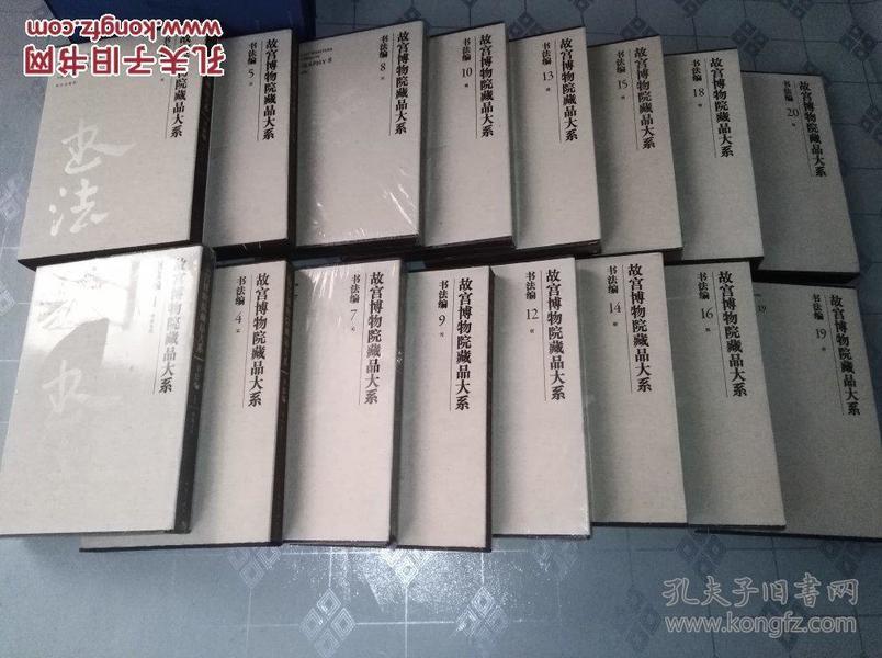 故宫博物院藏品大系 书法编  共16本合售  详见描述
