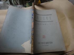 周秦古音研究(油印讲义) 语言学家李格非教授藏书
