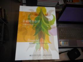 企业财务会计习题与实训