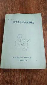 三江平原综合治理方案研究 油印本