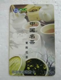 中国网通;固定电话缴费卡 【中国名茶---茉莉花茶】