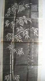 """上世纪七八十年代""""关羽--诗、竹""""图拓片"""