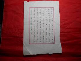 硬笔书法 《古诗二首》(天津 柳旗)