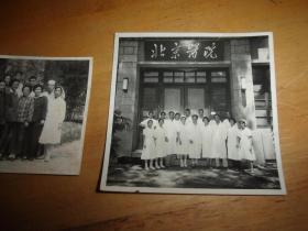 早期护士影像--北京医院护士合影小相片2张