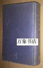 黑格尔  :  历史哲学  王造时译  商务印书馆  汉译世界名著   1936年初版   精装本