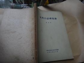 元代白话碑集录