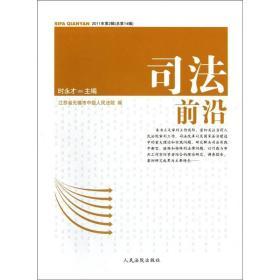 司法前沿(2011年第2辑总第14辑)