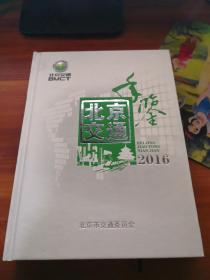 北京交通年鑒   2016